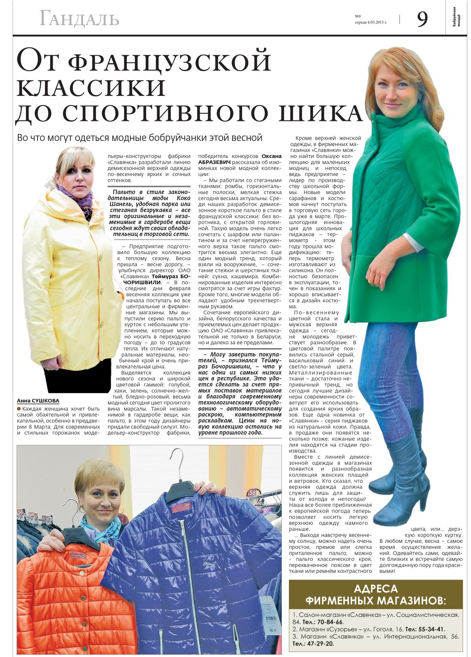 Источник  Общественно-политическая газета